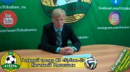 Послематчевая пресс-конференция 8-тур Евгений Калешин