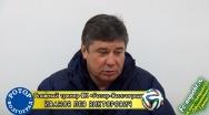 Послематчевая пресс-конференция 13-тур. Лев Иванов