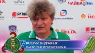 Послематчевая пресс-конференция Валерий Заздравных и Альберт Борзенко.