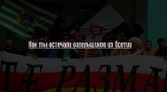 "Как ""Ангушт"" встретили во Владикавказе. 19.08.2017(Видео)"